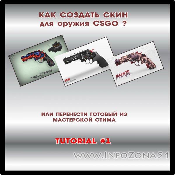 """рисуем скин для оружия """" Серверные модели оружия и игроков. Плагины для SOURCEMOD,ZOMBIERELOAD моды и карты для css v34"""