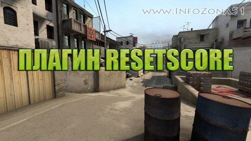 Настроенный плагин Resetscore