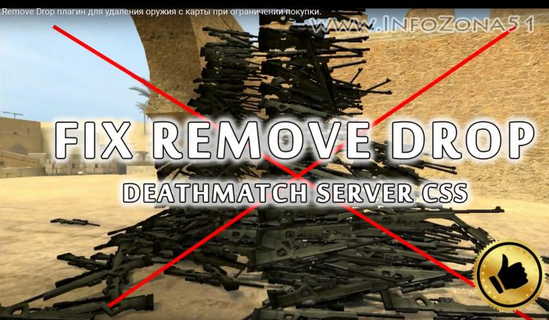 Плагины для css сервера deathmatch настройка сервера интернет linux с доступом по vpn