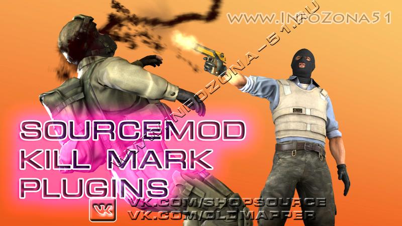 Плагины на Sourcemod » Серверные модели оружия и игроков  Плагины