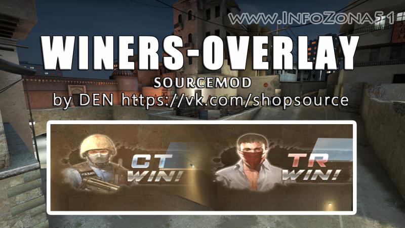 Winers-overlay - плагин overlay Sourcemod.