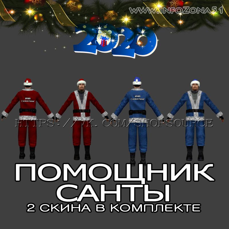 """Новогодний скин """"ПОМОЩНИК САНТЫ"""""""