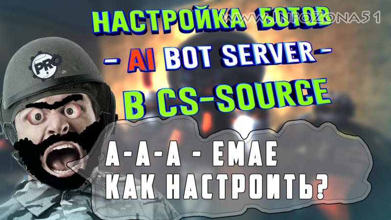 Настройка ботов (bot) на сервере cs-source v34 и выше….